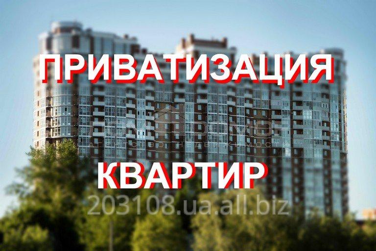 Заказать Приватизація квартири (кімнати) Полтава