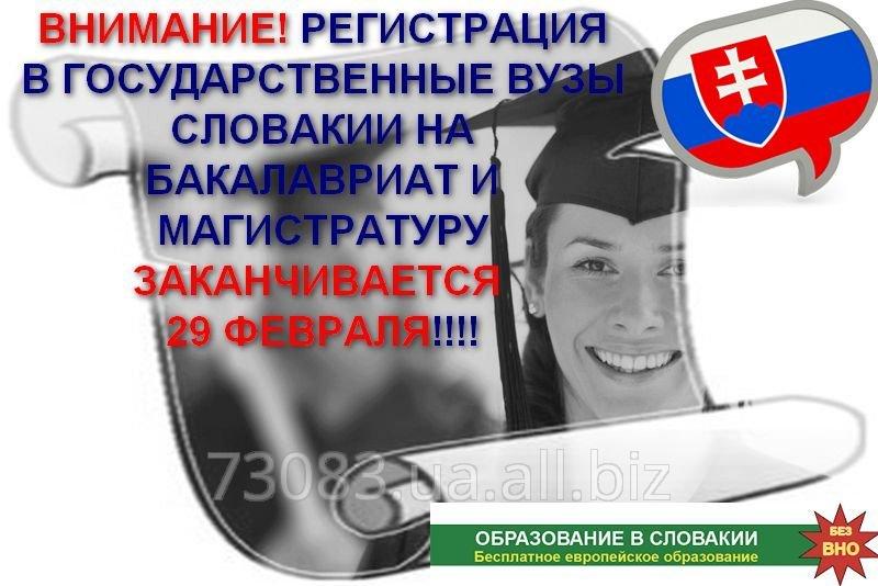 Заказать Высшее образование в Словакии. Бесплатно!
