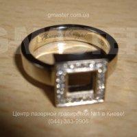 Лазерная гравировка фразы на кольце Chopard
