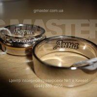 Лазерная гравировка  на свадебных кольцах с именами