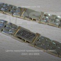 Лазерная гравировка монограммы на браслете