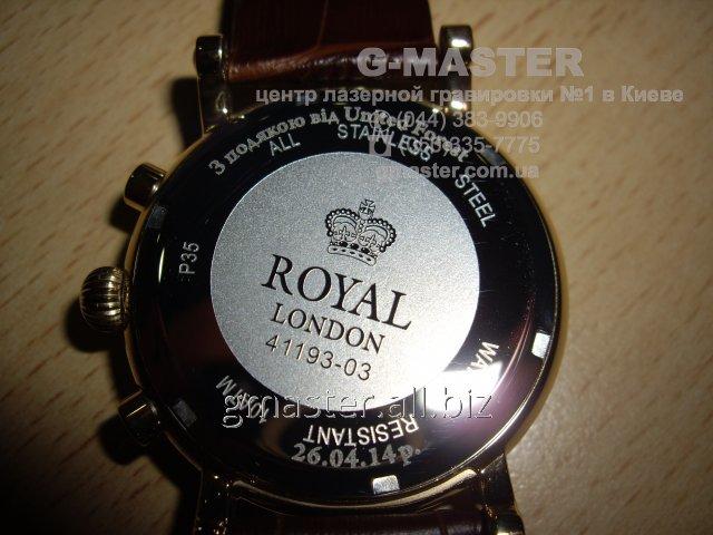 Гравировка на часах Royal