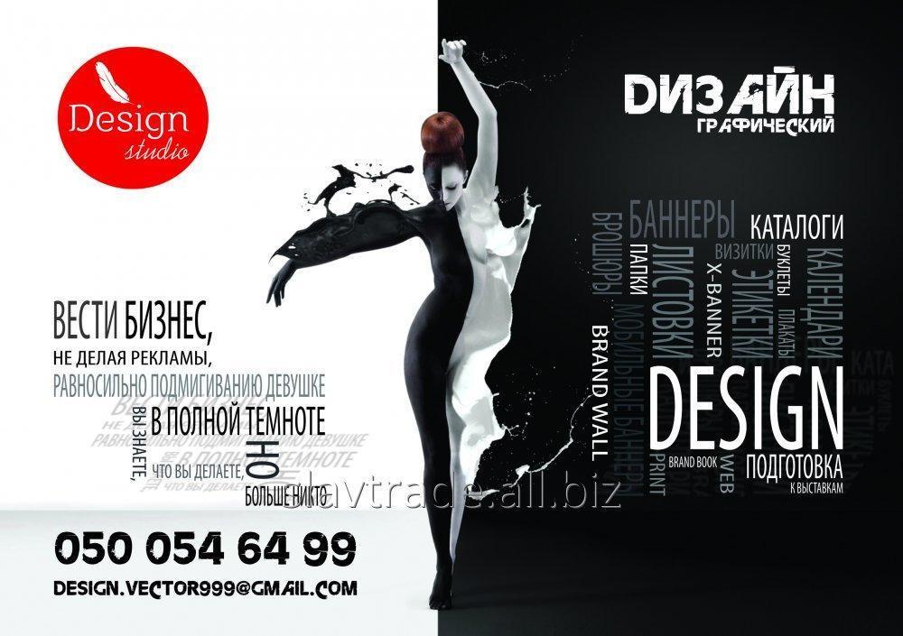 Заказать Графический дизайн / Реклама