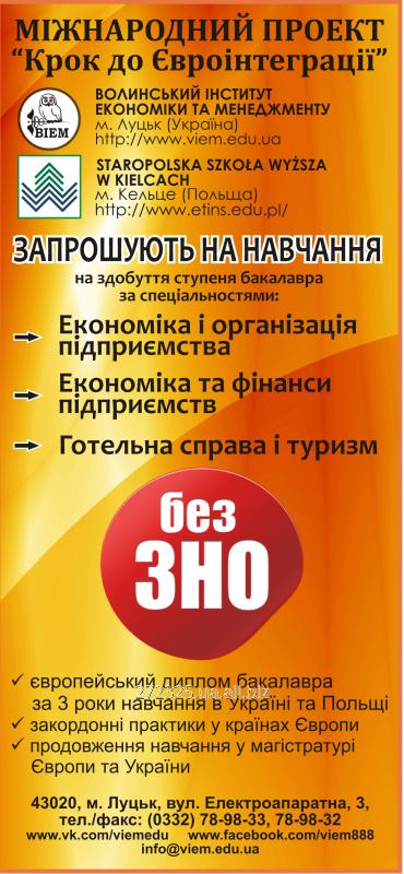 """Заказать Международный проект """"Шаг до Евроинтеграции"""""""