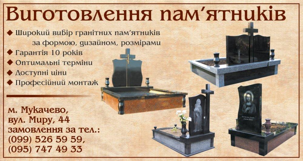 Заказать Изготовление надгробных памятников