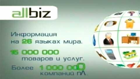 Заказать Изготовление интернет-магазина на платформе all.biz