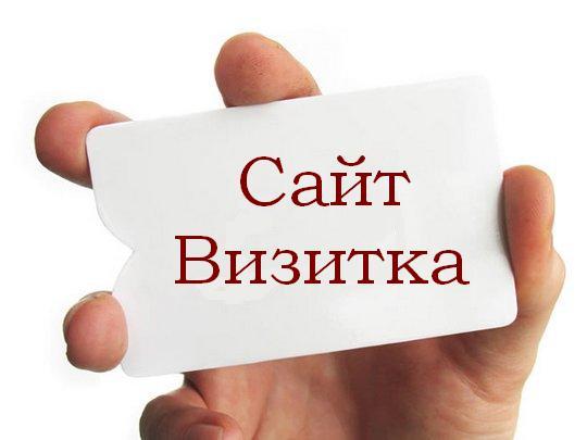 Заказать Изготовление сайта визитки на платформе all.biz, Украина