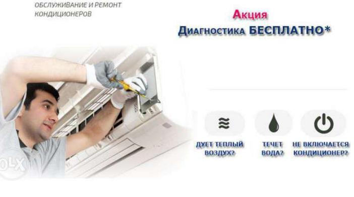 Заказать Ремонт кондиционеров от Сертифицированного сервисного центра.