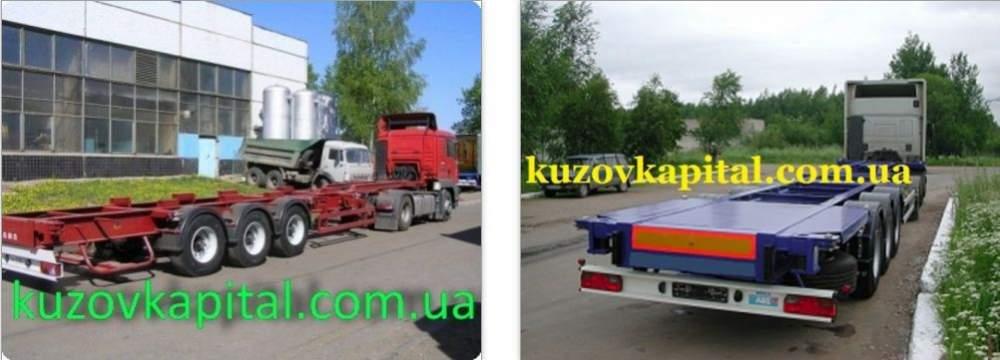 Заказать Переоборудование прицепов, полуприцепов в контейнеровоз