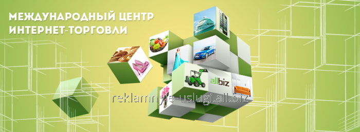 Заказать Интернет маркетинг продвижение и поисковая оптимизация сайтов
