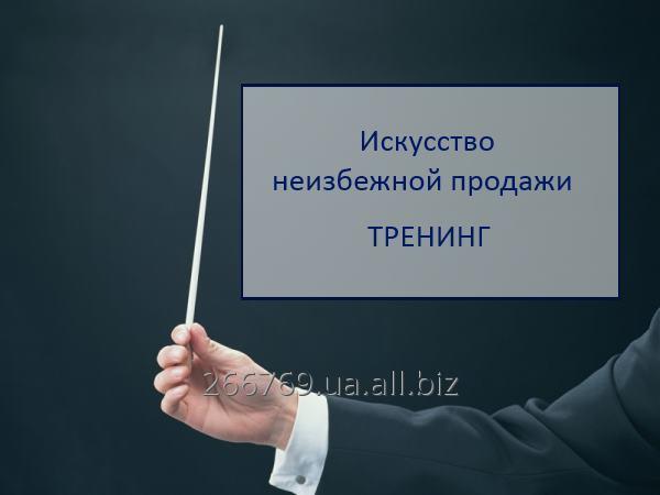 Заказать Пройти тренинг продаж в Днепропетровске