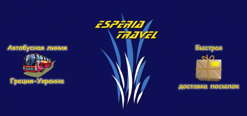 Заказать Експрес-доставка посилок (Україна-Греція, Греція-Україна)