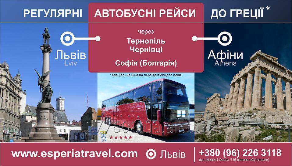 Заказать Регулярний автобусний рейс ЛЬВІВ-АФІНИ-ЛЬВІВ
