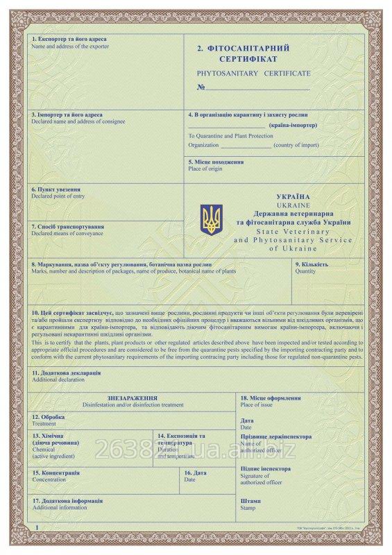 Заказать Оформлення фітосанітарного сертифікату (Васильківський, Фастівський р-ни)