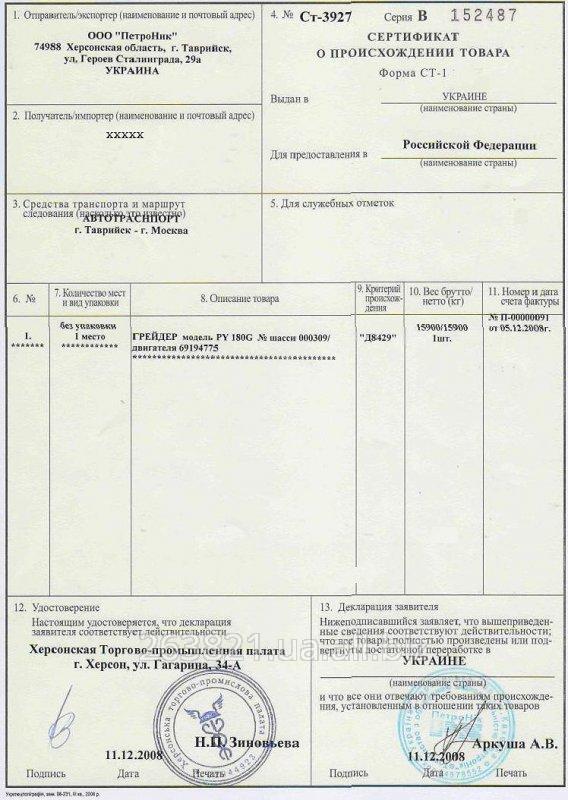 Заказать Сертифікат торгово-промислової палати України (Київ, Київська обл.)