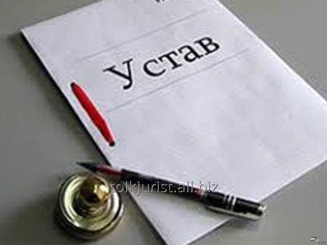 Заказать Внесение изменений в ЕГРЮЛ и учредительные документы – по Крыму