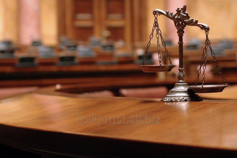 Заказать Представительство в судах Крыма