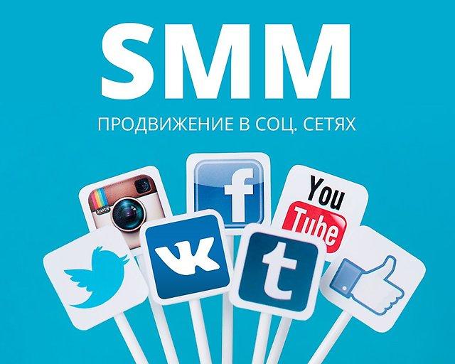 Заказать Продвижение в соцсетях