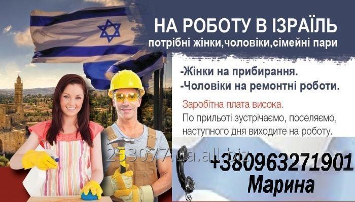 Заказать Трудоустройство в Израиле для мужчин и женщин, семейных пар. Консультация