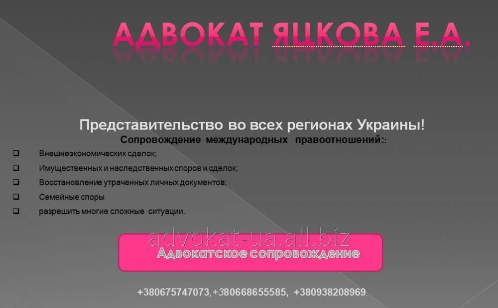 Заказать Услуги опытного юриста, Адвокат Яцкова Е.А