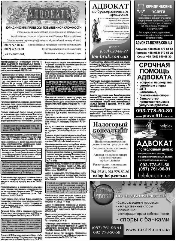 Заказать Правовая помощь адвоката Киев
