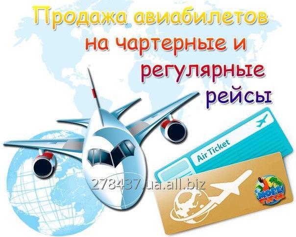 Заказать Авиабилеты
