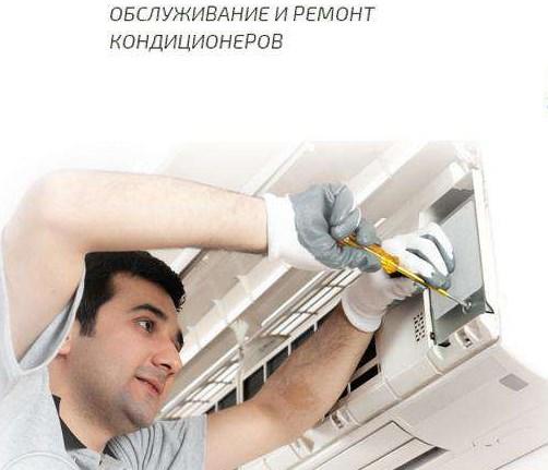 Заказать Ремонт кондиционеров Киев