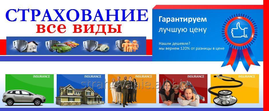 Заказать Страхование