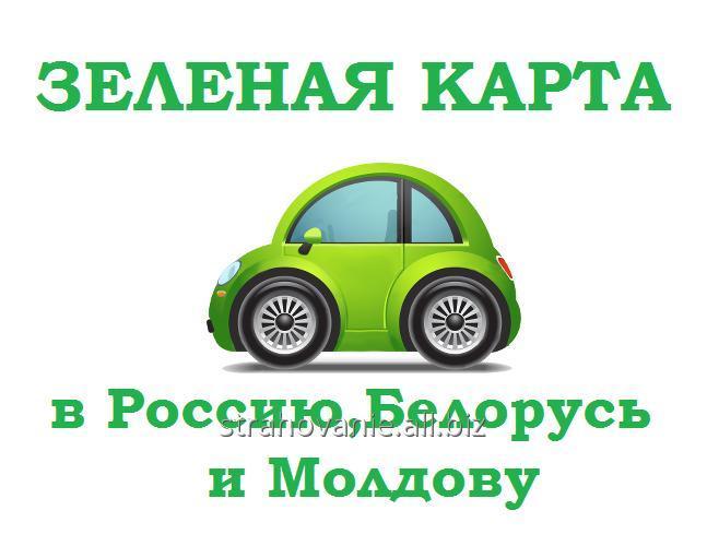 Заказать Зеленая карта в Россию, Белорусь и Молдову