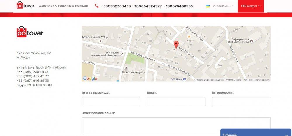 Заказать Выкупить и доставить товары с Польши: Allegro.pl, OLX.pl