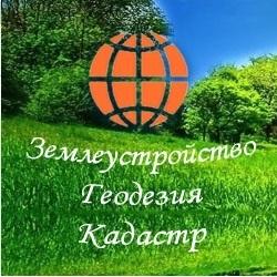 Заказать Техническая документация на земельный участок