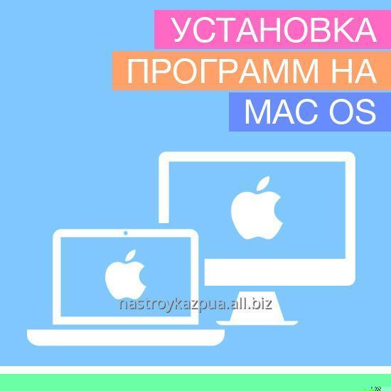 Заказать Настройка iMac, MacBook и Mac mini