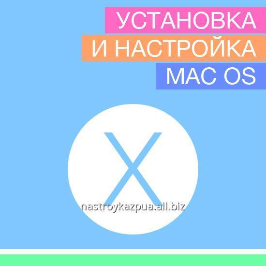 Заказать Установка macOS