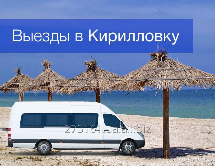 Заказать Поездки в Кирилловку