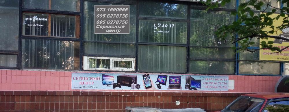 Заказать Сервисный центр Ремонт ноутбуков, телефонов,планшетов,компьютеров,ПК и другой цифровой техники.