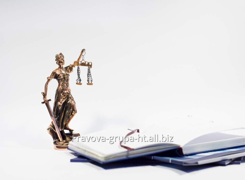 Заказать Юридичні послуги, юридичні послуги Полтава