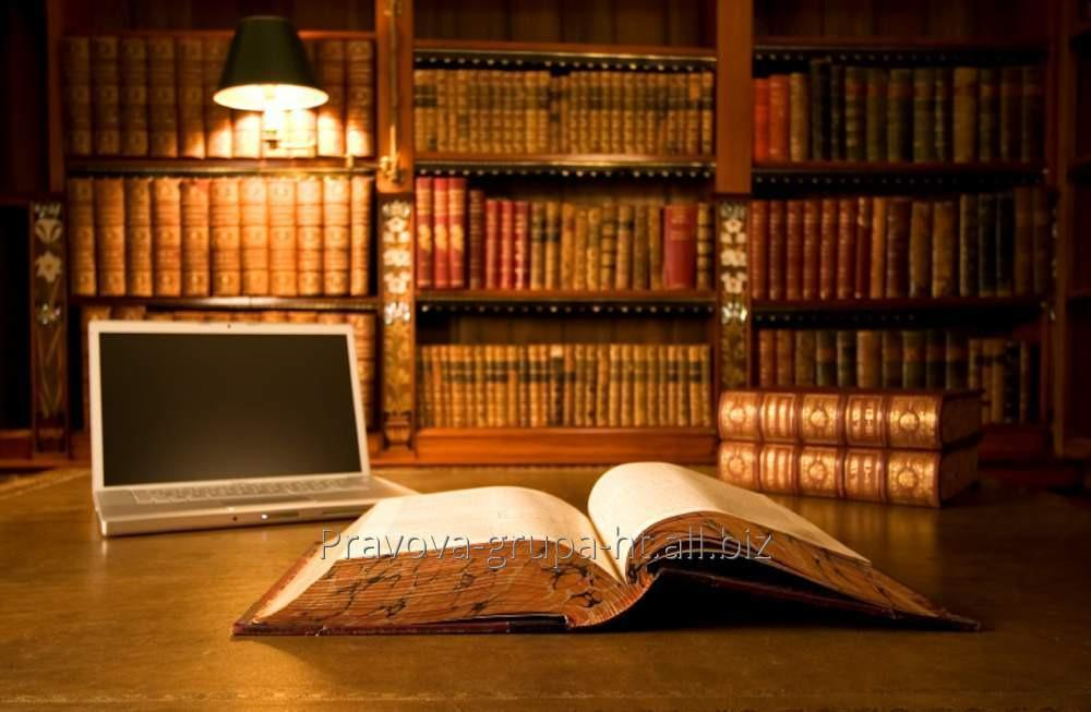 Заказать Юридичні послуги юридичним особам, юридична консультація