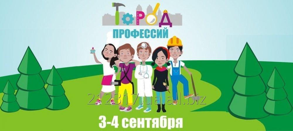 Заказать Самый крупный семейный фестиваль Город профессий
