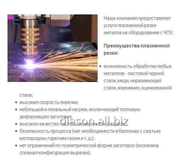 Заказать Плазменная резка металла