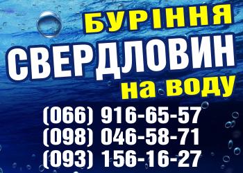 Заказать Бурим скважины на воду в Луцке и по Волынской обл.