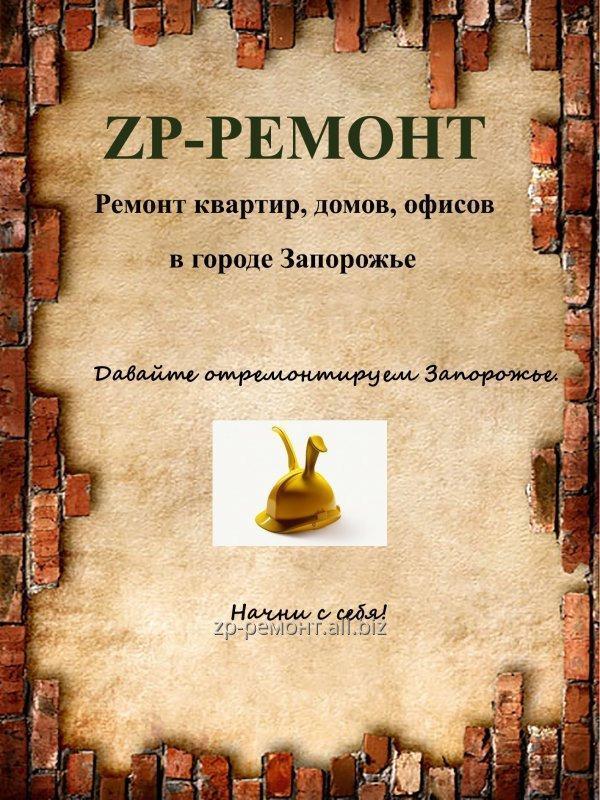 Заказать Ремонт квартир, домов, офисов в Запорожье