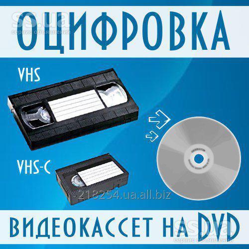 Заказать Перезапись со старых видеокассет