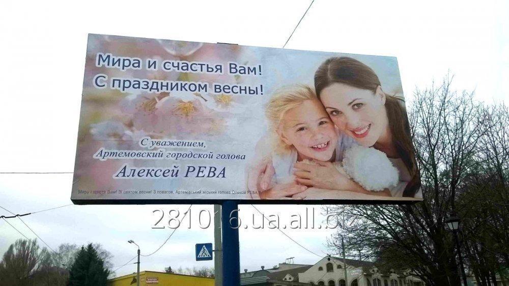 Заказать Широкоформатная печать постера от 10 до 50 шт.