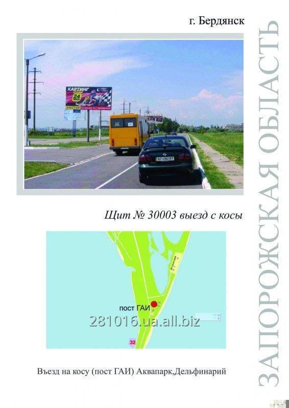 Заказать Размещение наружной рекламы в Запорожской области
