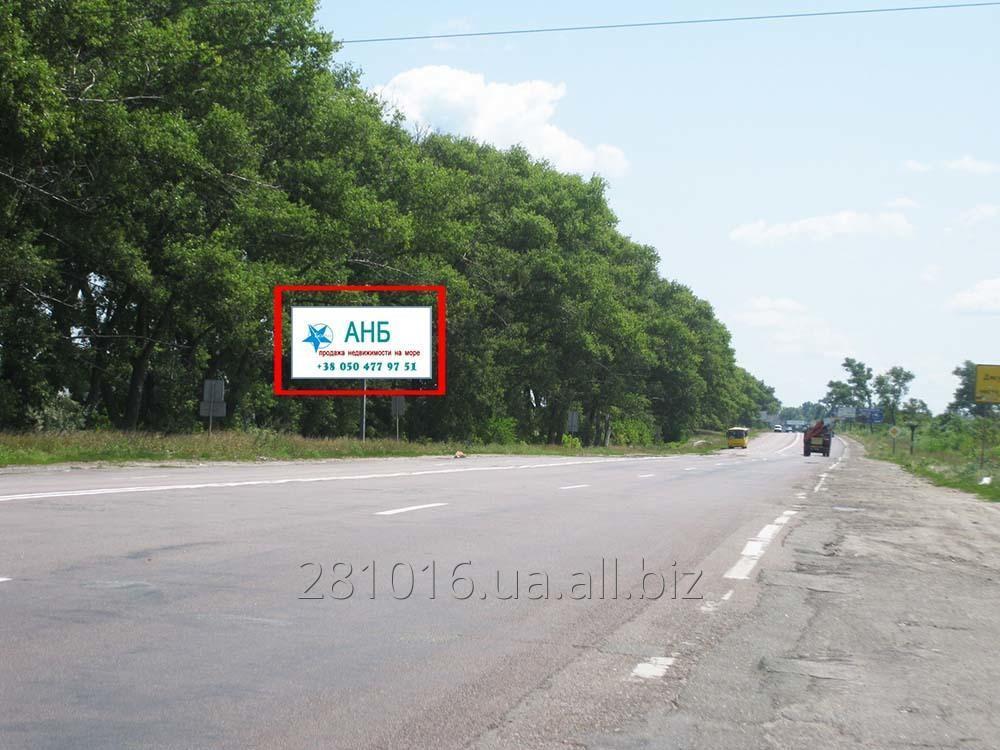 Заказать Размещение наружной рекламы в Киевской области