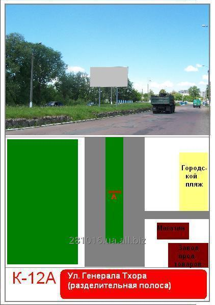 Заказать Размещение наружной рекламы в Сумской области
