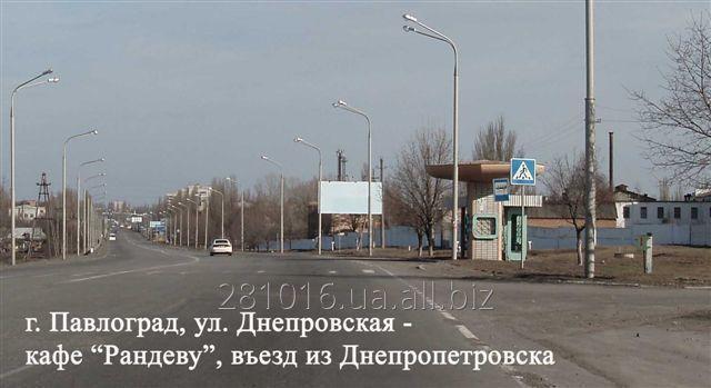Заказать Размещение наружной рекламы в Днепропетровской области