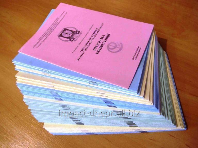 Заказать Печать книг, брошюр, методичек