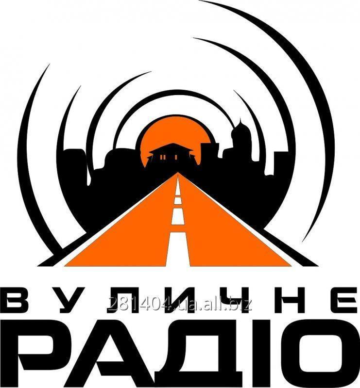Заказать Аудіо реклама, Вуличне радіо