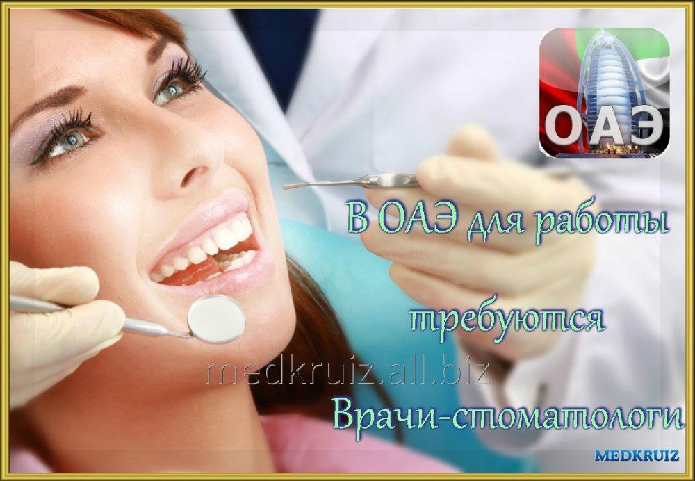 Заказать Стоматологи для работы ОАЭ